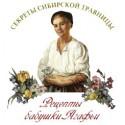 Babuszka Agafia